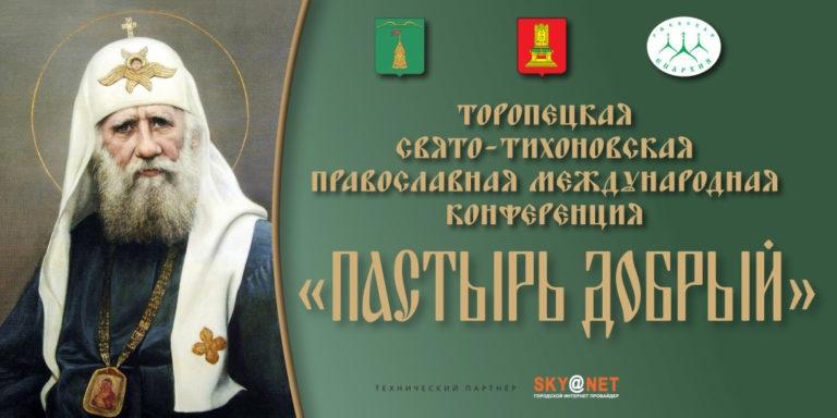 Пост-релиз православной Международной научно-практической конференции «Пастырь добрый»