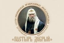 В Торопце проходит ежегодная конференция «Пастырь Добрый»