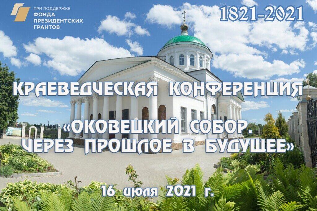 Храм как купол духовной жизни
