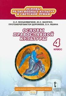 Результаты мониторинга выбора модуля «Основы православной культуры»