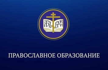 Синодальный отдел РОиК провел вебинар, посвященный обновлению ФГОС начального и основного общего образования.