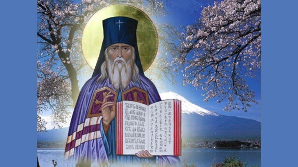 185 лет со дня рождения Святителя Николая Японского